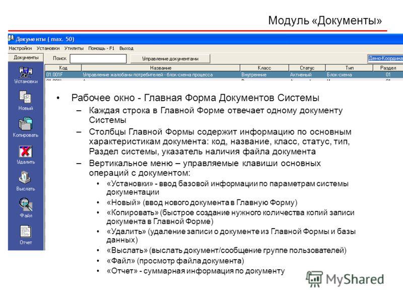 Модуль «Документы» Рабочее окно - Главная Форма Документов Системы –Каждая строка в Главной Форме отвечает одному документу Системы –Столбцы Главной Формы содержит информацию по основным характеристикам документа: код, название, класс, статус, тип, Р