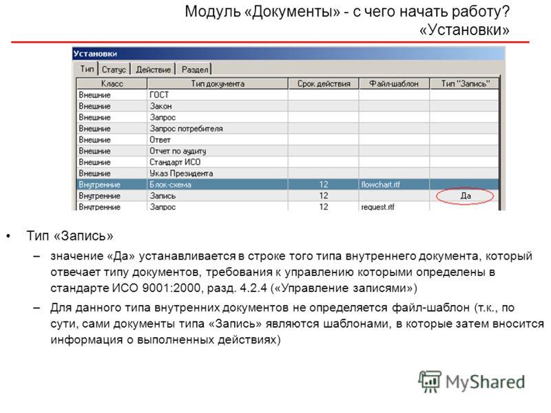 Модуль «Документы» - с чего начать работу? «Установки» Тип «Запись» –значение «Да» устанавливается в строке того типа внутреннего документа, который отвечает типу документов, требования к управлению которыми определены в стандарте ИСО 9001:2000, разд