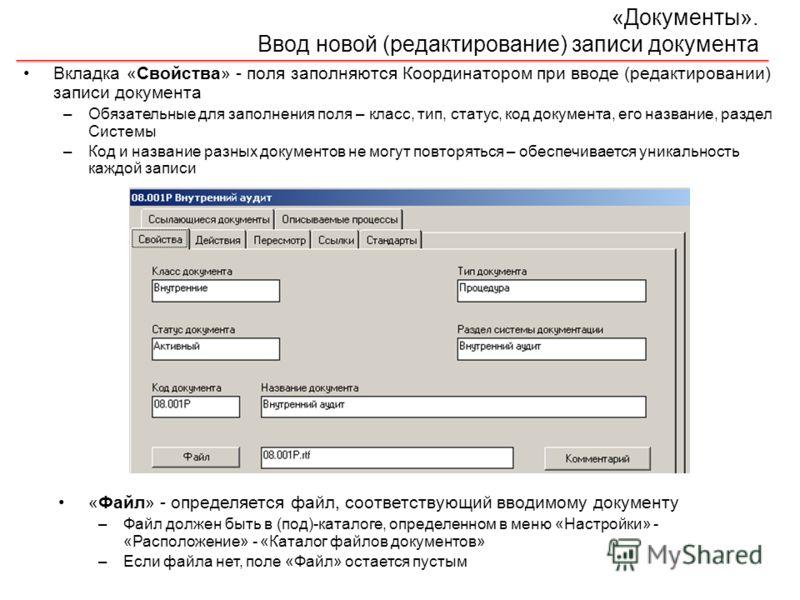 «Документы». Ввод новой (редактирование) записи документа Вкладка «Свойства» - поля заполняются Координатором при вводе (редактировании) записи документа –Обязательные для заполнения поля – класс, тип, статус, код документа, его название, раздел Сист