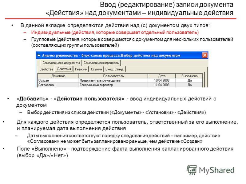 Ввод (редактирование) записи документа «Действия» над документами – индивидуальные действия «Добавить» - «Действие пользователя» - ввод индивидуальных действий с документом –Выбор действия из списка действий («Документы» - «Установки» - «Действия») Д