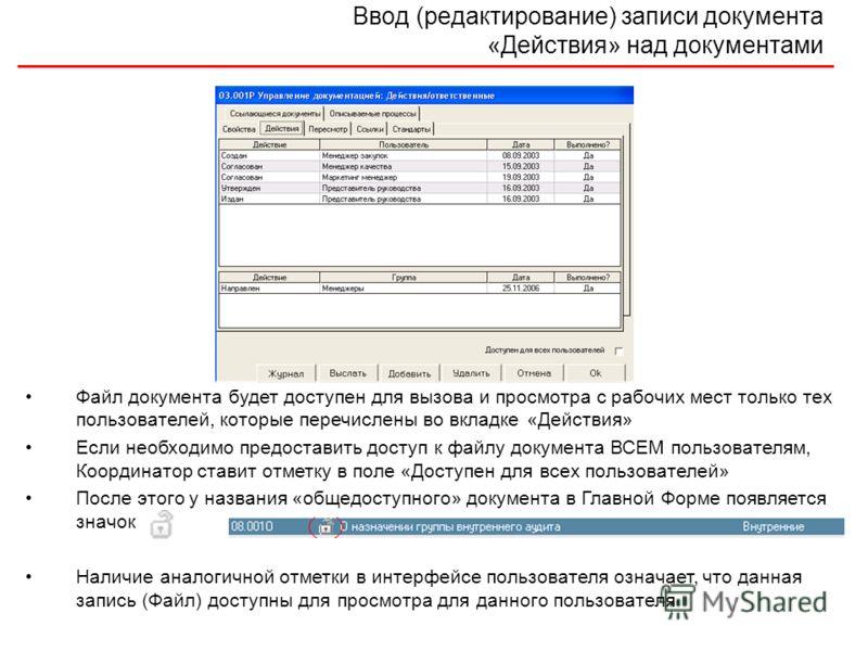 Ввод (редактирование) записи документа «Действия» над документами Файл документа будет доступен для вызова и просмотра с рабочих мест только тех пользователей, которые перечислены во вкладке «Действия» Если необходимо предоставить доступ к файлу доку