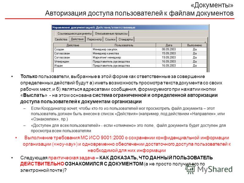 «Документы» Авторизация доступа пользователей к файлам документов Только пользователи, выбранные в этой форме как ответственные за совершение определенных действий будут а) иметь возможность просмотра текста документа со своих рабочих мест, и б) явля