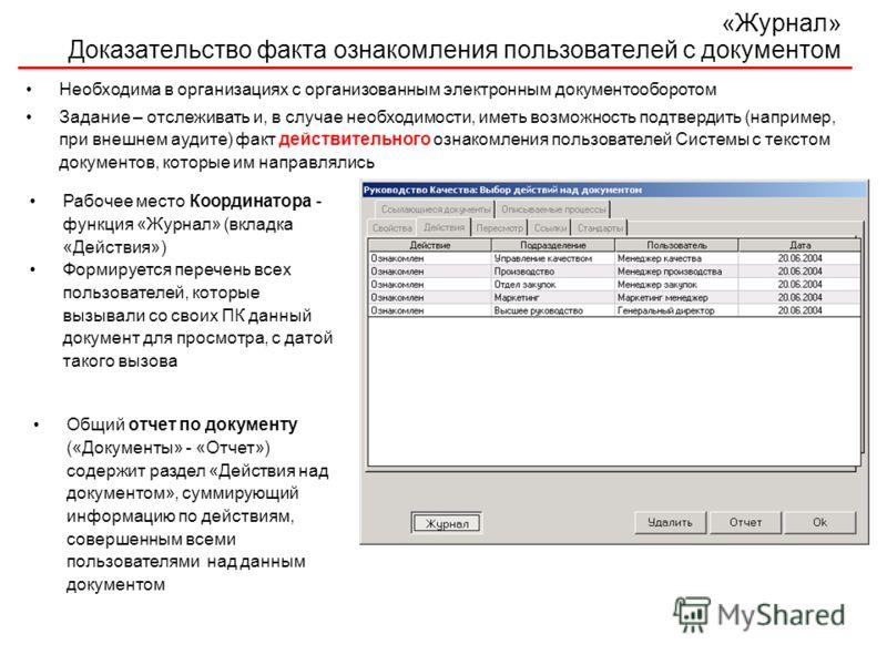 Необходима в организациях с организованным электронным документооборотом Задание – отслеживать и, в случае необходимости, иметь возможность подтвердить (например, при внешнем аудите) факт действительного ознакомления пользователей Системы с текстом д
