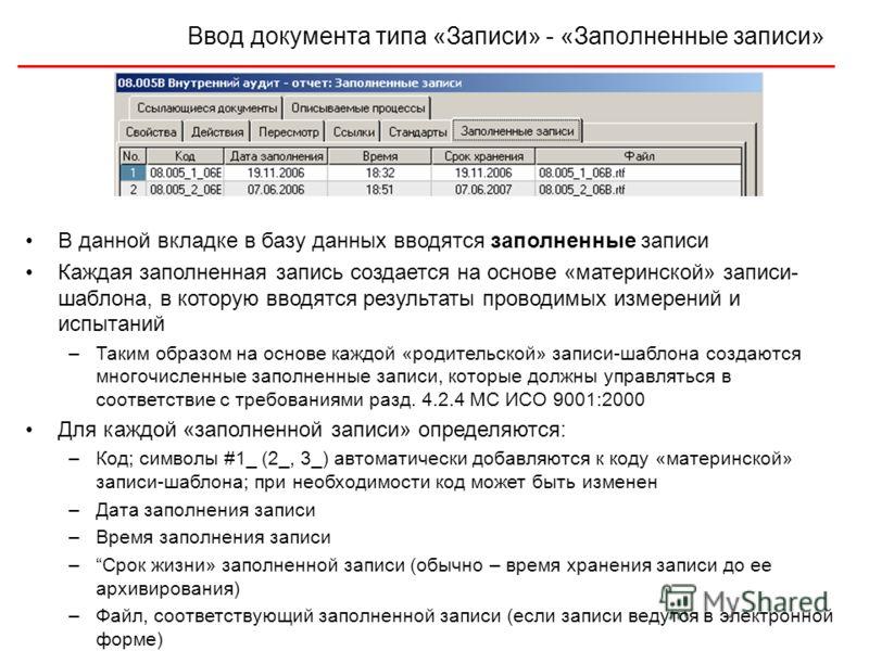 В данной вкладке в базу данных вводятся заполненные записи Каждая заполненная запись создается на основе «материнской» записи- шаблона, в которую вводятся результаты проводимых измерений и испытаний –Таким образом на основе каждой «родительской» запи