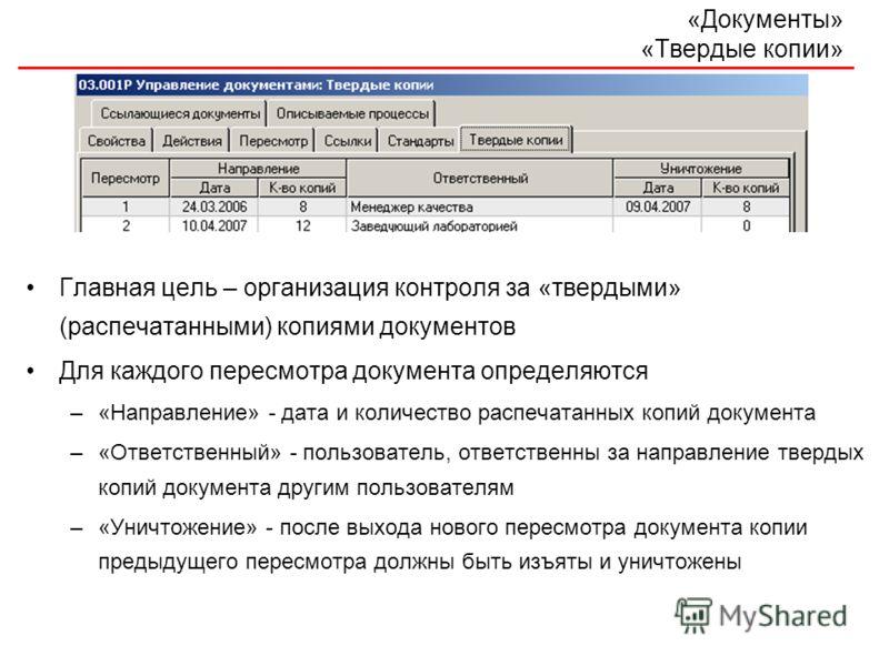 «Документы» «Твердые копии» Главная цель – организация контроля за «твердыми» (распечатанными) копиями документов Для каждого пересмотра документа определяются –«Направление» - дата и количество распечатанных копий документа –«Ответственный» - пользо