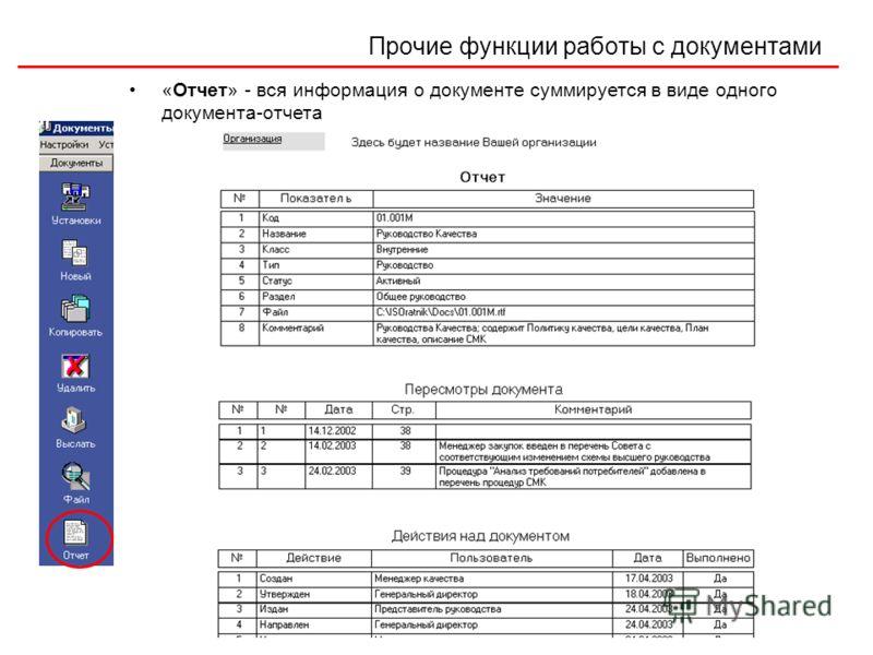 Прочие функции работы с документами «Отчет» - вся информация о документе суммируется в виде одного документа-отчета