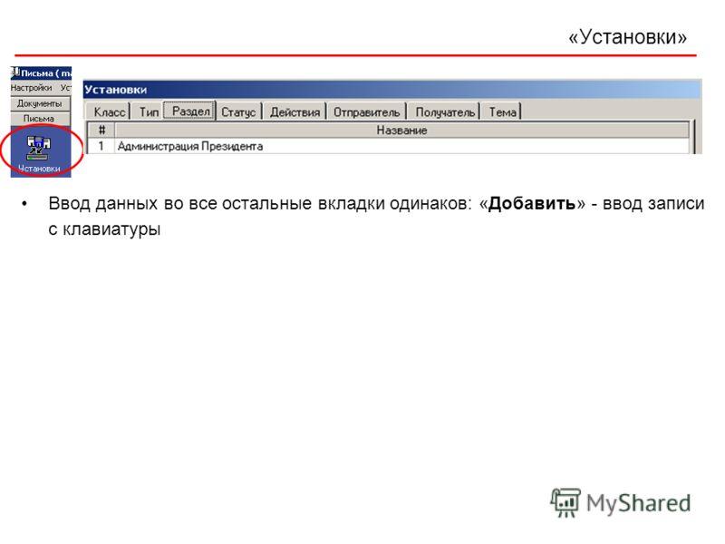 «Установки» Ввод данных во все остальные вкладки одинаков: «Добавить» - ввод записи с клавиатуры