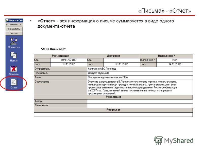 «Письма» - «Отчет» «Отчет» - вся информация о письме суммируется в виде одного документа-отчета