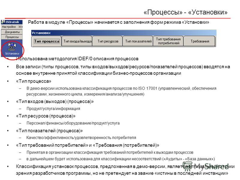«Процессы» - «Установки» Использована методология IDEF/0 описания процессов Все записи (типы процессов, типы входов/выходов/ресурсов/показателей процессов) вводятся на основе внутренне принятой классификации бизнес-процессов организации «Тип процесса