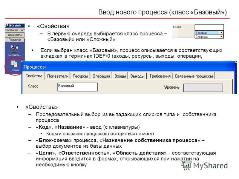 Ввод нового процесса (класс «Базовый») «Свойства» –В первую очередь выбирается класс процесса – «Базовый» или «Сложный» Если выбран класс «Базовый», процесс описывается в соответствующих вкладках в терминах IDEF/0 (входы, ресурсы, выходы, операции, п