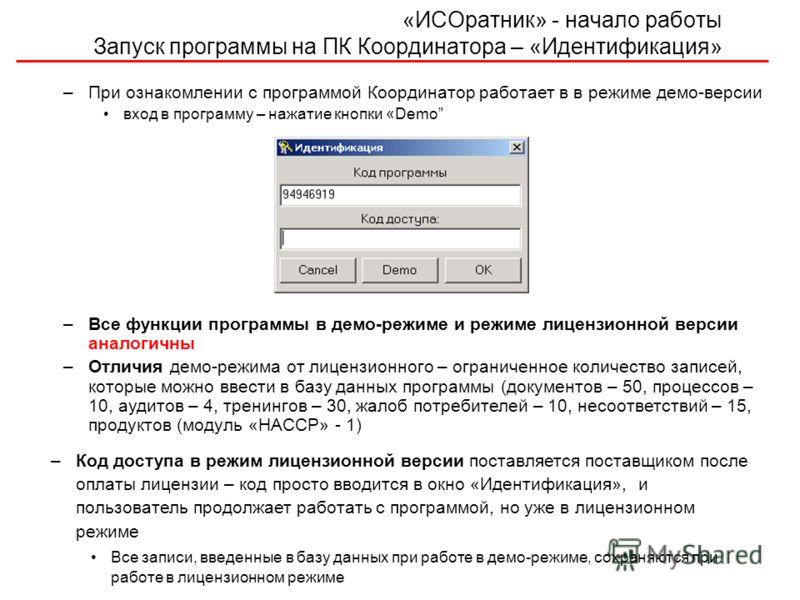 –При ознакомлении с программой Координатор работает в в режиме демо-версии вход в программу – нажатие кнопки «Demo –Все функции программы в демо-режиме и режиме лицензионной версии аналогичны –Отличия демо-режима от лицензионного – ограниченное колич