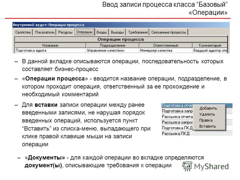 Ввод записи процесса класса Базовый «Операции» –В данной вкладке описываются операции, последовательность которых составляет бизнес-процесс –«Операции процесса» - вводится название операции, подразделение, в котором проходит операция, ответственный з