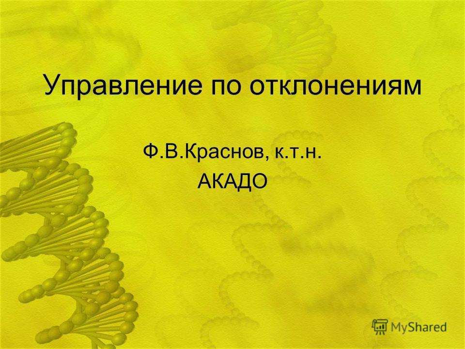 Управление по отклонениям Ф.В.Краснов, к.т.н. АКАДО