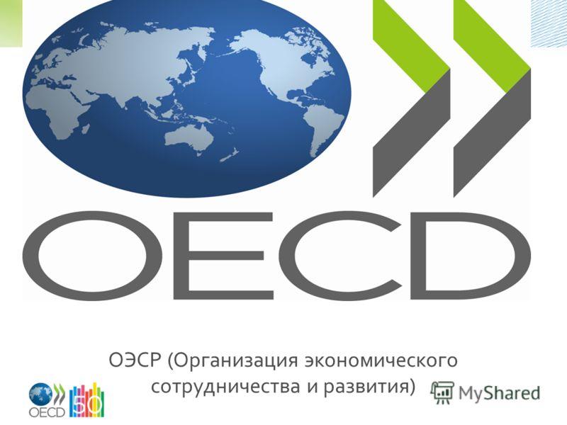 ОЭСР (Организация экономического сотрудничества и развития)