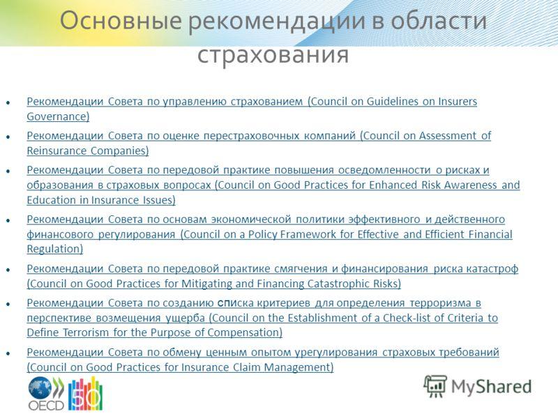 Основные рекомендации в области страхования Рекомендации Совета по управлению страхованием (Council on Guidelines on Insurers Governance) Рекомендации Совета по оценке перестраховочных компаний (Council on Assessment of Reinsurance Companies) Рекомен