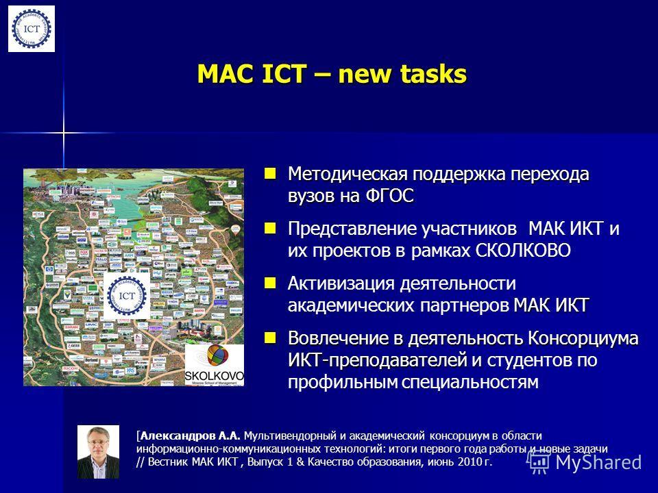 MAC ICT – new tasks Методическая поддержка перехода вузов на ФГОС Методическая поддержка перехода вузов на ФГОС Представление участников МАК ИКТ и их проектов в рамках СКОЛКОВО МАК ИКТ Активизация деятельности академических партнеров МАК ИКТ Вовлечен