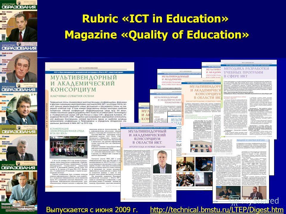 Rubric «ICT in Education» Magazine «Quality of Education» http://technical.bmstu.ru/LTEP/Digest.htm Выпускается с июня 2009 г.