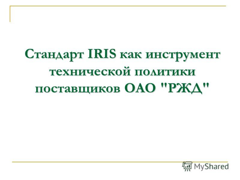 Стандарт IRIS как инструмент технической политики поставщиков ОАО РЖД