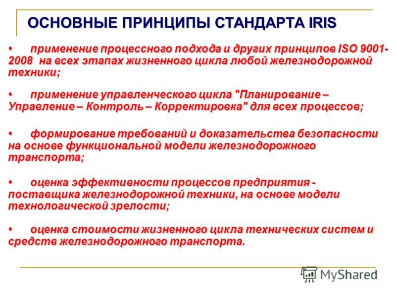 ОСНОВНЫЕ ПРИНЦИПЫ СТАНДАРТА IRIS применение управленческого цикла