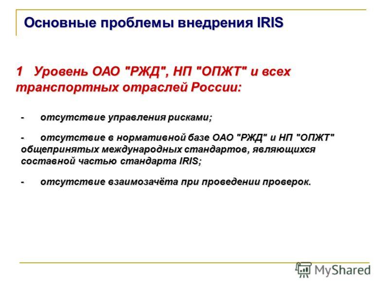 Основные проблемы внедрения IRIS 1 Уровень ОАО