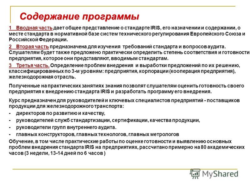 1Вводная часть дает общее представление о стандарте IRIS, его назначении и содержании, о месте стандарта в нормативной базе систем технического регулирования Европейского Союза и Российской Федерации. 2Вторая часть предназначена для изучения требован