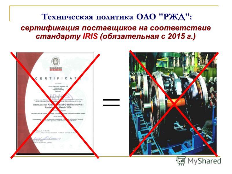 Техническая политика ОАО РЖД: сертификация поставщиков на соответствие стандарту IRIS (обязательная с 2015 г.)