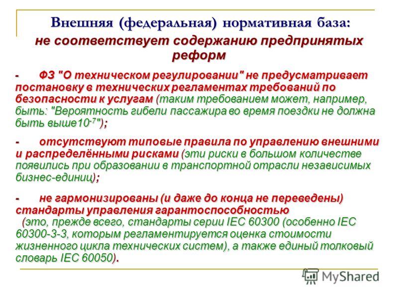 Внешняя (федеральная) нормативная база: не соответствует содержанию предпринятых реформ -ФЗ
