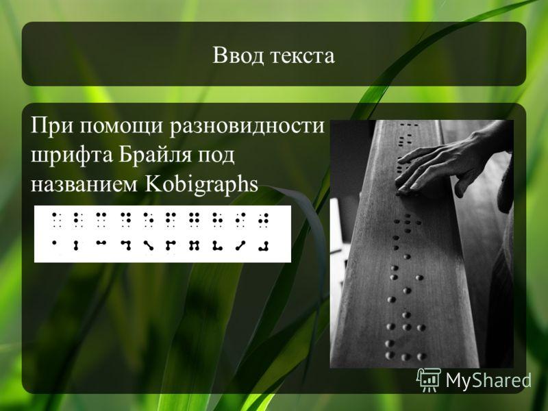Ввод текста При помощи разновидности шрифта Брайля под названием Kobigraphs