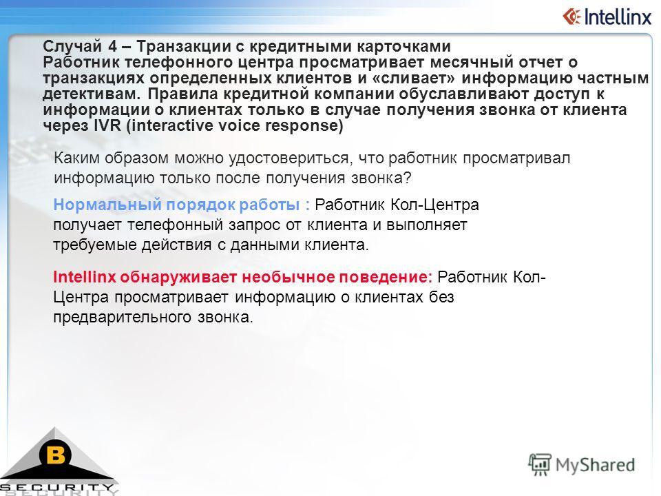 20 19-May-14 © Intellinx Ltd. All Rights Reserved.Intellinx Ltd. All Rights Reserved Случай 4 – Транзакции с кредитными карточками Работник телефонного центра просматривает месячный отчет о транзакциях определенных клиентов и «сливает» информацию час