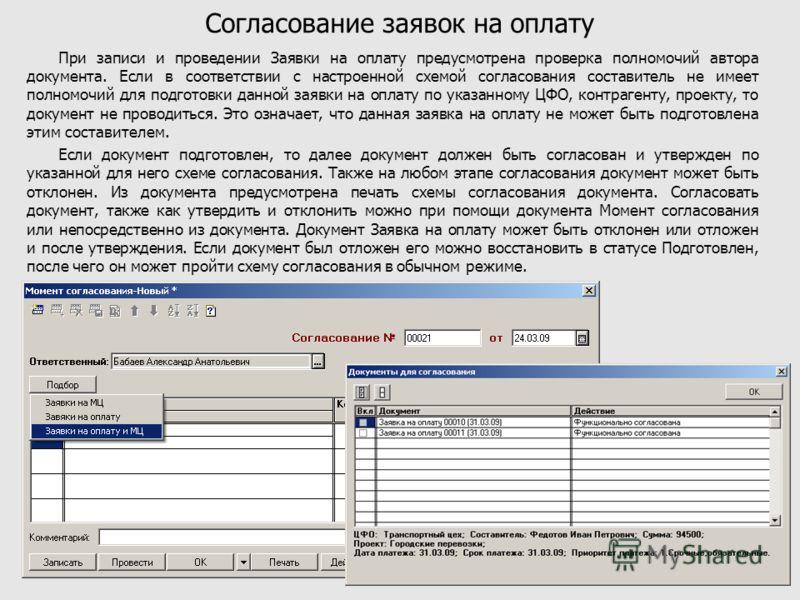 При записи и проведении Заявки на оплату предусмотрена проверка полномочий автора документа. Если в соответствии с настроенной схемой согласования составитель не имеет полномочий для подготовки данной заявки на оплату по указанному ЦФО, контрагенту,