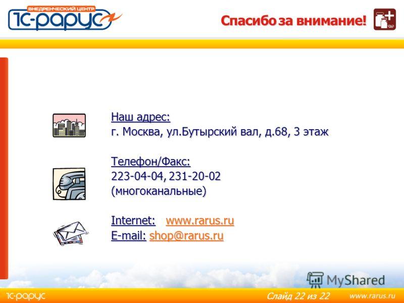 Слайд 21 из 22 «1С-Рарус: Управление аптекой» Для автоматизации центральных офисов аптечных сетей (Head Office) или для автоматизации крупных аптек (BackOffice + Front Office): центральных офисов аптечных сетей, крупных аптек medic@rarus.ru Специализ