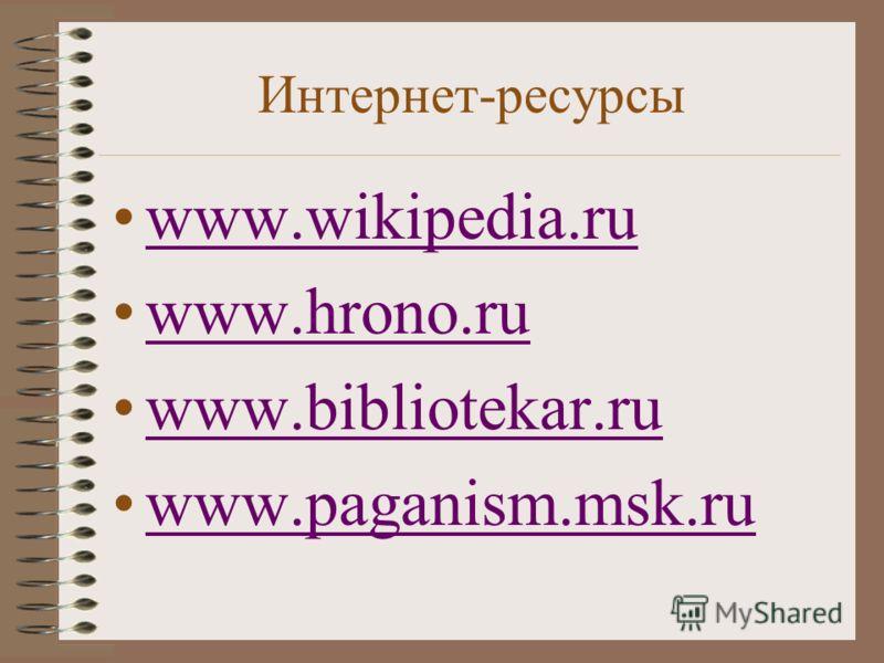Интернет-ресурсы www.wikipedia.ru www.hrono.ru www.bibliotekar.ru www.paganism.msk.ru