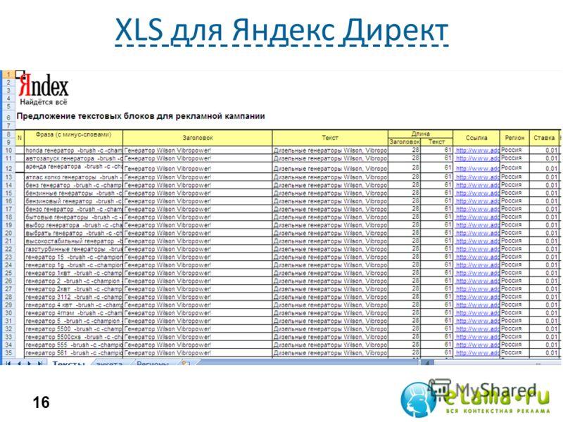 XLS для Яндекс Директ 16