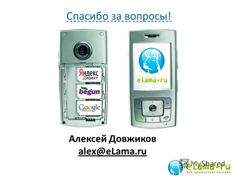 Спасибо за вопросы! Алексей Довжиков alex@eLama.ru