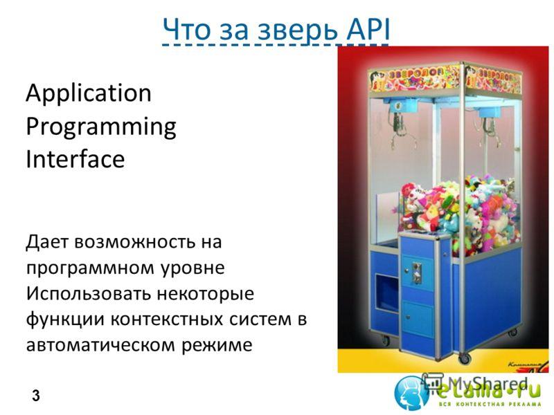 Что за зверь API 3 Application Programming Interface Дает возможность на программном уровне Использовать некоторые функции контекстных систем в автоматическом режиме