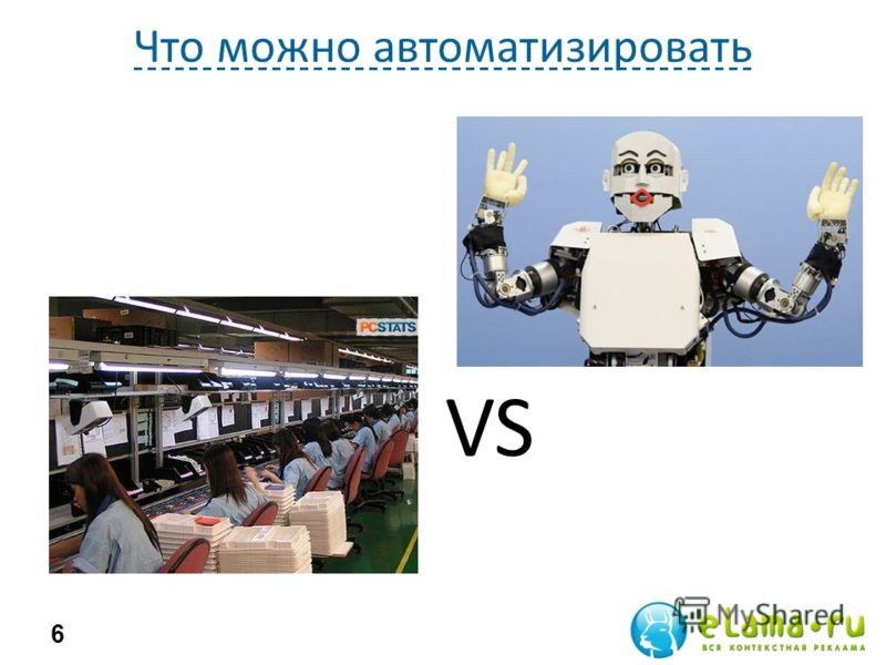 Что можно автоматизировать VS 6