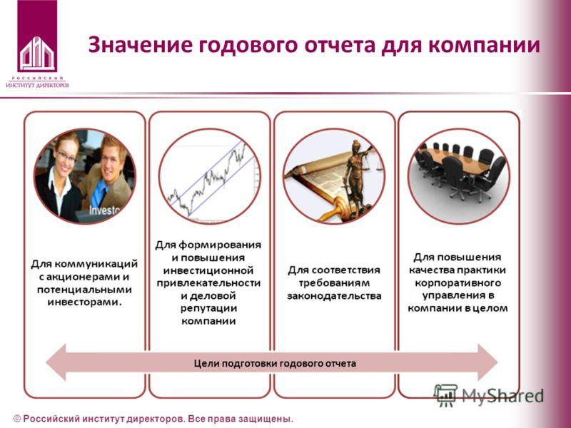 Значение годового отчета для компании © Российский институт директоров. Все права защищены. Цели подготовки годового отчета