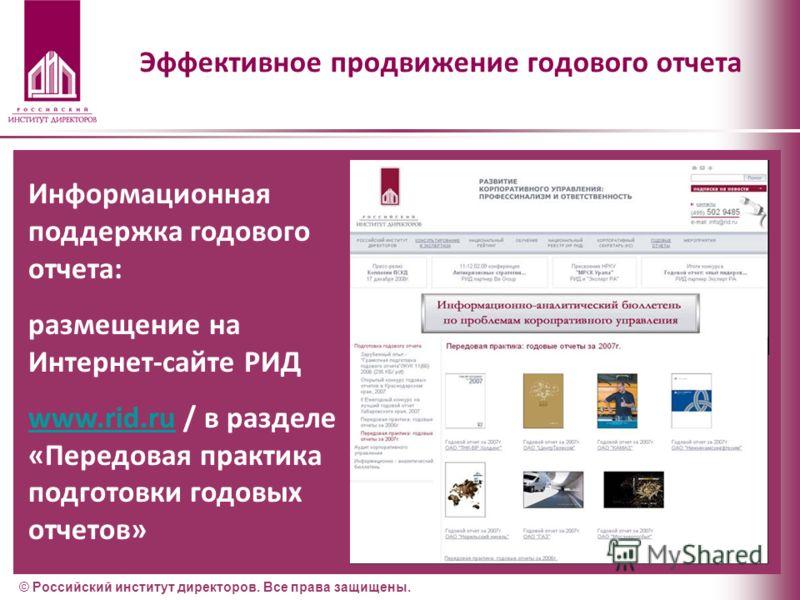 Эффективное продвижение годового отчета Информационная поддержка годового отчета: размещение на Интернет-сайте РИД www.rid.ruwww.rid.ru / в разделе «Передовая практика подготовки годовых отчетов»
