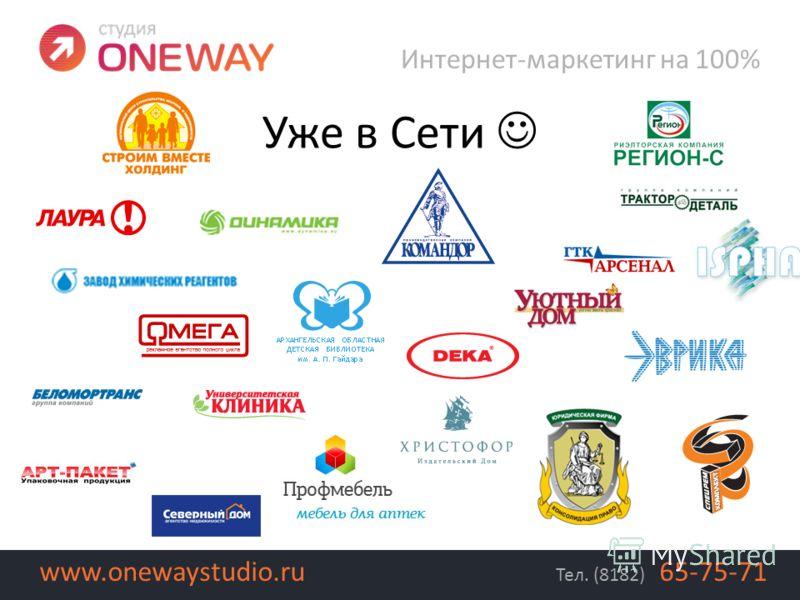 Интернет-маркетинг на 100% Тел. (8182) 65-75-71www.onewaystudio.ru Уже в Сети