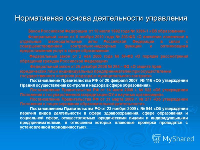 Нормативная основа деятельности управления Нормативная основа деятельности управления Закон Российской Федерации от 10 июля 1992 года 3266-1 «Об образовании» Федеральный закон от 8 ноября 2010 года 293-ФЗ «О внесении изменений в отдельные законодател