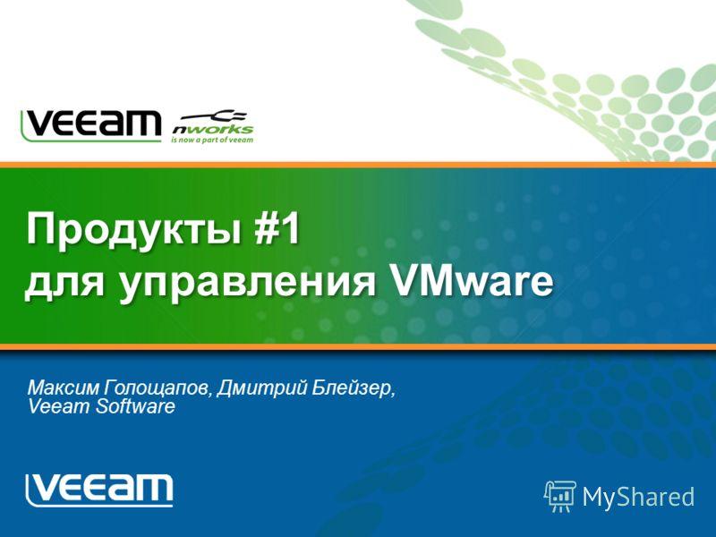 Максим Голощапов, Дмитрий Блейзер, Veeam Software Продукты #1 для управления VMware