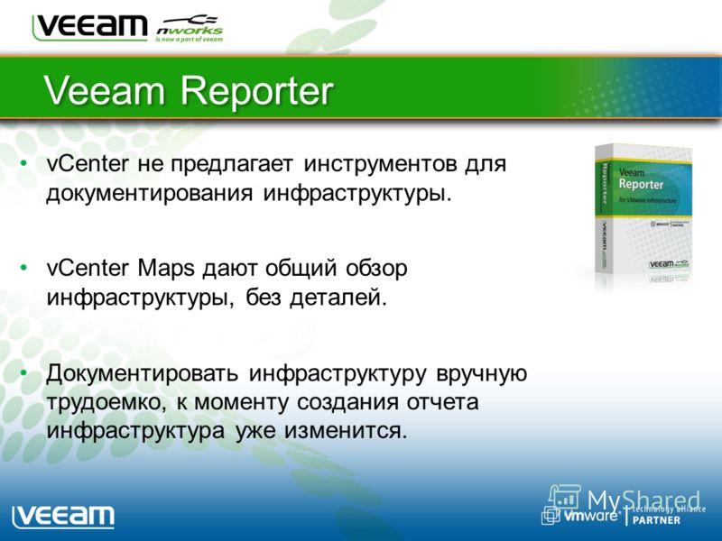 Veeam Reporter vCenter не предлагает инструментов для документирования инфраструктуры. vCenter Maps дают общий обзор инфраструктуры, без деталей. Документировать инфраструктуру вручную трудоемко, к моменту создания отчета инфраструктура уже изменится