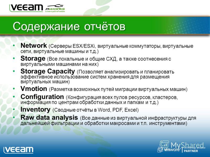 Содержание отчётов Network (Серверы ESX/ESXi, виртуальные коммутаторы, виртуальные сети, виртуальные машины и т.д.) Storage (Все локальные и общие СХД, а также соотнесения с виртуальными машинами на них) Storage Capacity (Позволяет анализировать и пл