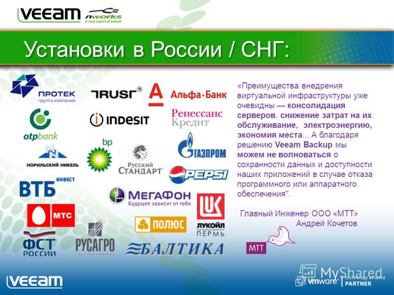 Установки в России / СНГ: «Преимущества внедрения виртуальной инфраструктуры уже очевидны консолидация серверов, снижение затрат на их обслуживание, электроэнергию, экономия места... А благодаря решению Veeam Backup мы можем не волноваться о сохранно