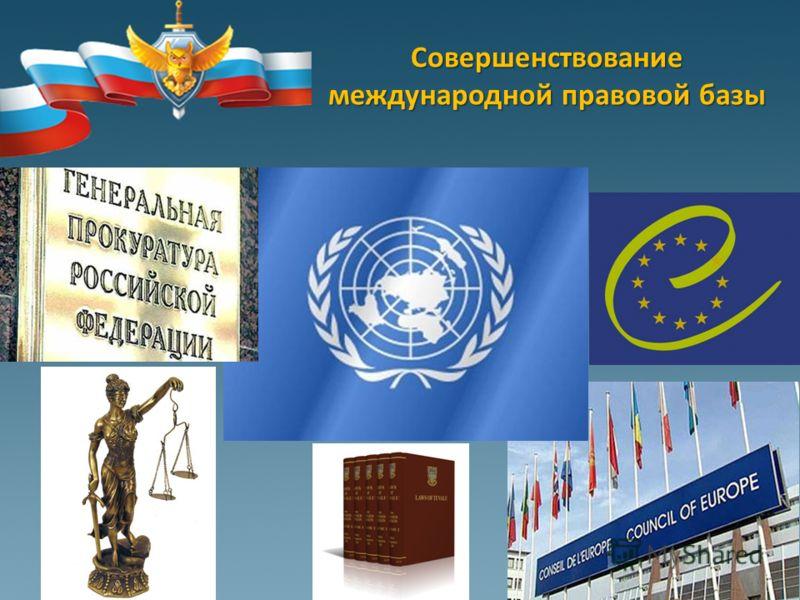 Совершенствование международной правовой базы
