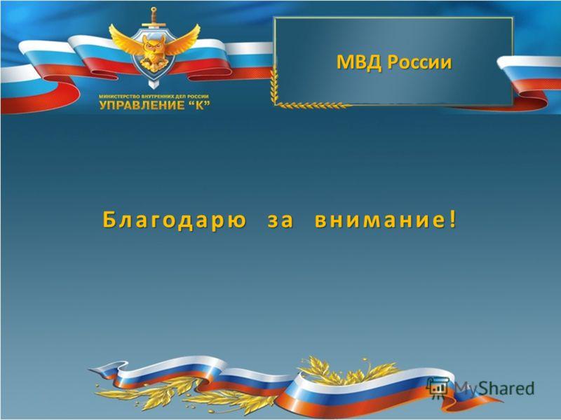 Благодарю за внимание! МВД России