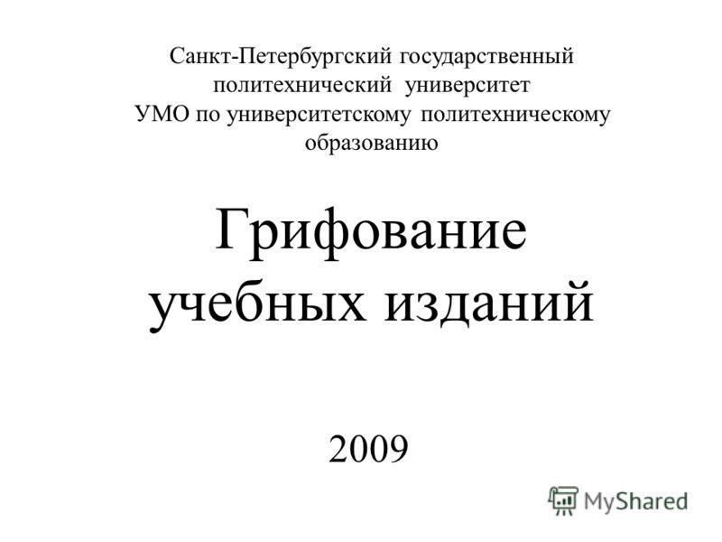 Грифование учебных изданий 2009 Санкт-Петербургский государственный политехнический университет УМО по университетскому политехническому образованию