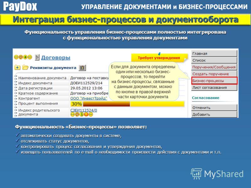 Нажмите на пиктограмму, чтобы получить форму отчета в формате MS Word Настройка автоматически генерируемых выходных форм