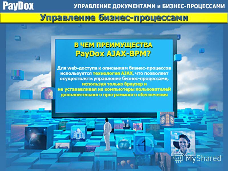 Система позволяет эффективно и просто структурировать бизнес-процессы и автоматизировать управление бизнес-процессами предприятия В ЧЕМ ПРЕИМУЩЕСТВА PayDox AJAX-BPM?