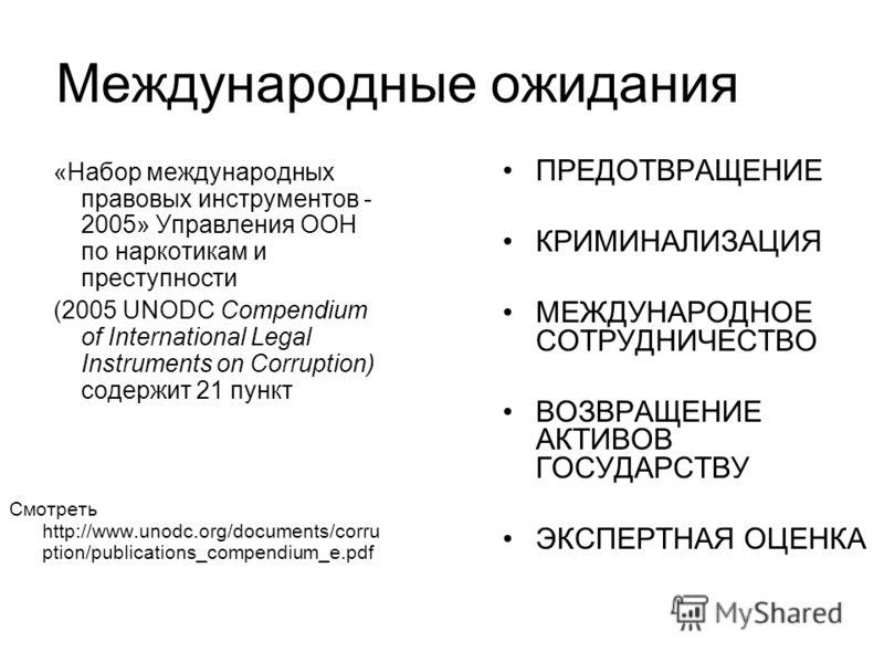 Международные ожидания «Набор международных правовых инструментов - 2005» Управления ООН по наркотикам и преступности (2005 UNODC Compendium of International Legal Instruments on Corruption) содержит 21 пункт Смотреть http://www.unodc.org/documents/c